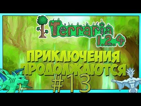 видео: terraria 1.2.4 android #13. Нашествие гоблинов