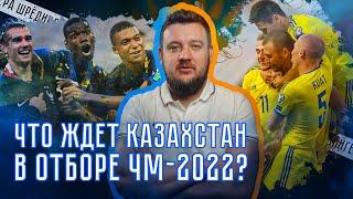 Казахстан увидит Мбаппе и Погба А что вообще нас ждет в отборе ЧМ 2022