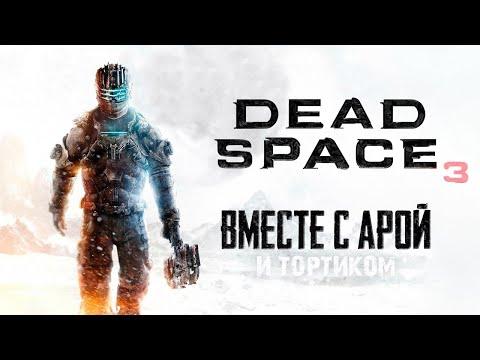 Проходим Dead Space