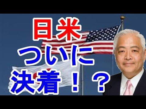 【藤井厳喜】日本・アメリカ・韓国の争いがついに決着か!?