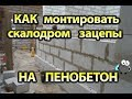 Как установить скалодром зацепы на стену из пенобетона
