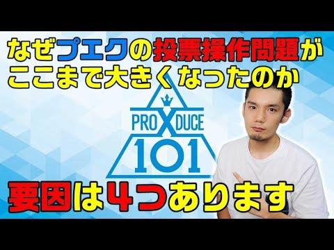 PRODUCE X 101には今までとは違うある特徴が4つありました