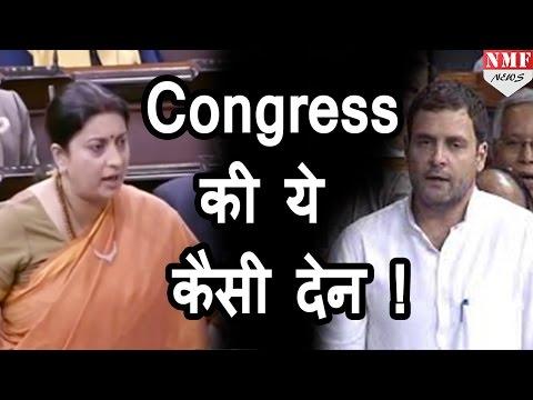 Congress की उपलब्धियों पर Parliament में Smriti का सवाल ?
