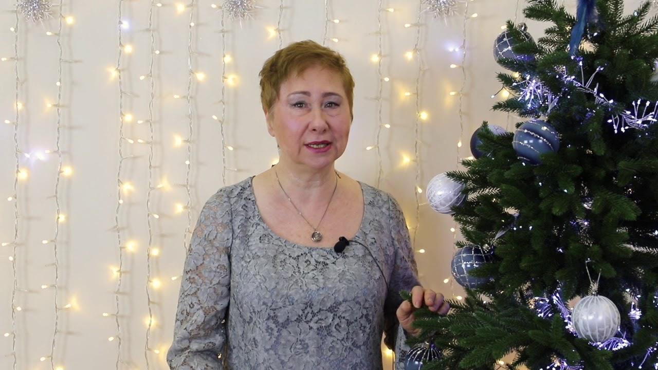 Поздравление с Новым Годом от Васильевой Людмилы Фёдоровны