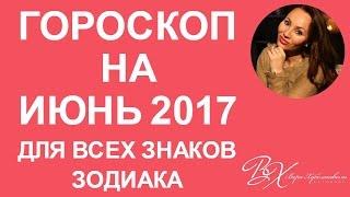 ГОРОСКОП на ИЮНЬ 2017г. для всех знаков Зодиака от астролога Веры Хубелашвили