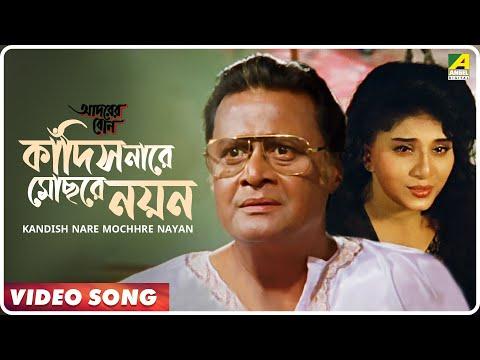 Kandis Na Re   Adarer Bon   Bengali Movie Video Song   Nirmala Mishra   Prosenjit, Rituparna