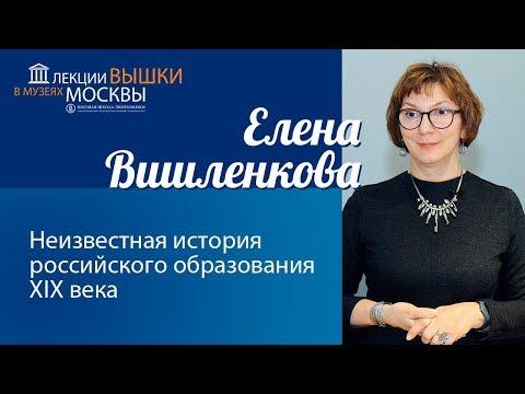 Елена Вишленкова: «Неизвестная история российского образования XIX века»