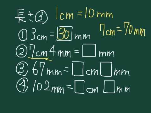 算数 算数 単位換算 : ... 2年 算数】 長さの単位換算