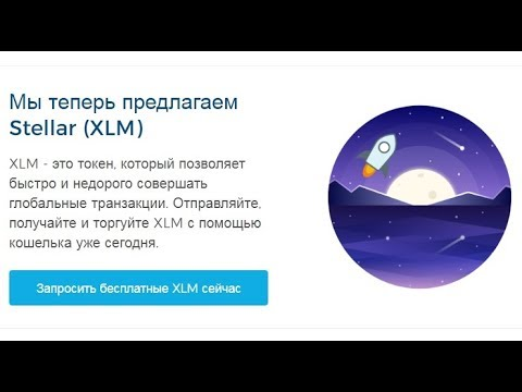 Как бесплатно получить криптовалюту Stellar XLM на 25 баксов