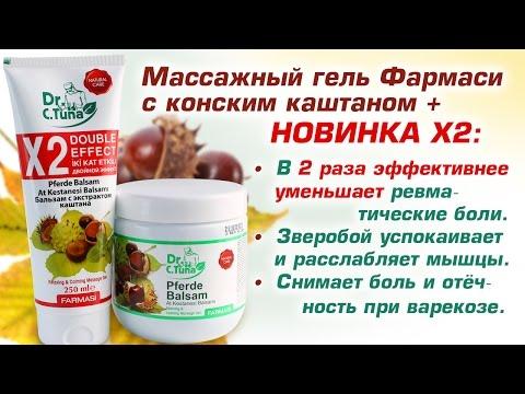 Конский каштан от варикоза: лечебные свойства и