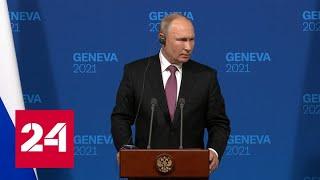 Путин обсудил с Байденом права человека по инициативе последнего - Россия 24 