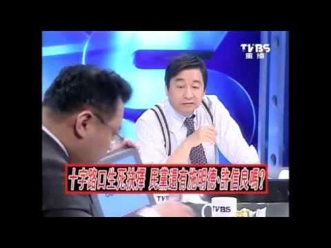 藍色媒體是在演哪一齣? TVBS 2100全民開講.陳揮文操幹李濤時間70秒