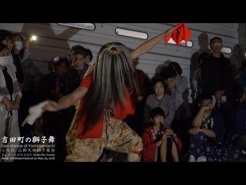 4K 吉田町の獅子舞 Lion dance of Yoshidamachi 富山県小矢部市