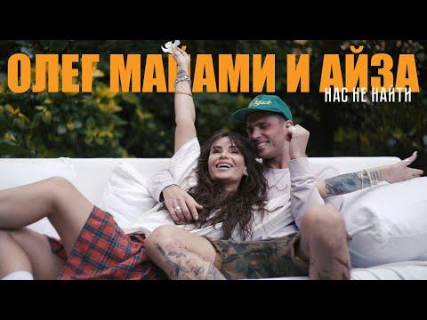 Олег Майами и Айза - Нас не найти