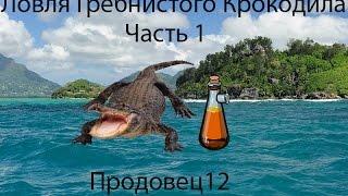 Русская рыбалка 3.99 Ловля Гребнистого крокодила Часть 1