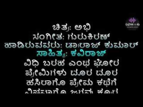vidhi baraha entha ghora mp3 song