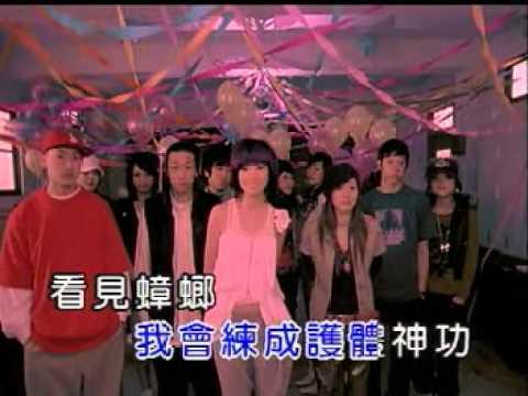Jocie 郭美美   《不怕不怕》 Official Karaoke Music Video