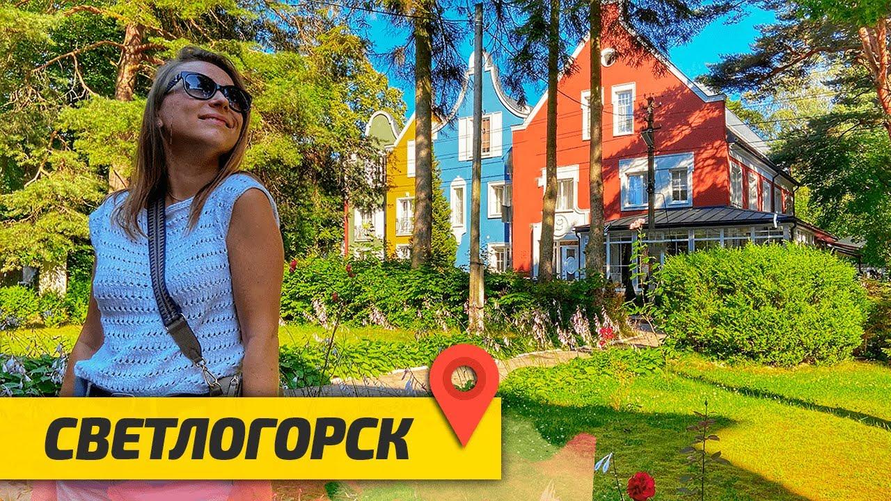 СВЕТЛОГОРСК 2020: ЕВРОПЕЙСКИЙ ОТДЫХ в Калининградской области