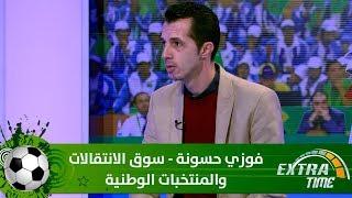 فوزي حسونة - سوق الانتقالات والمنتخبات الوطنية