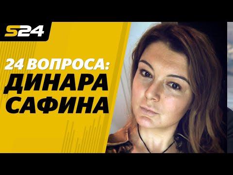 Серена Уильямс, Ролан Гаррос,  «Спартак». 24 вопроса Динаре Сафиной