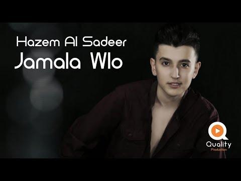 Hazem Al Sadeer - Jamala Wloo   حازم الصدير - جمالا ولوو