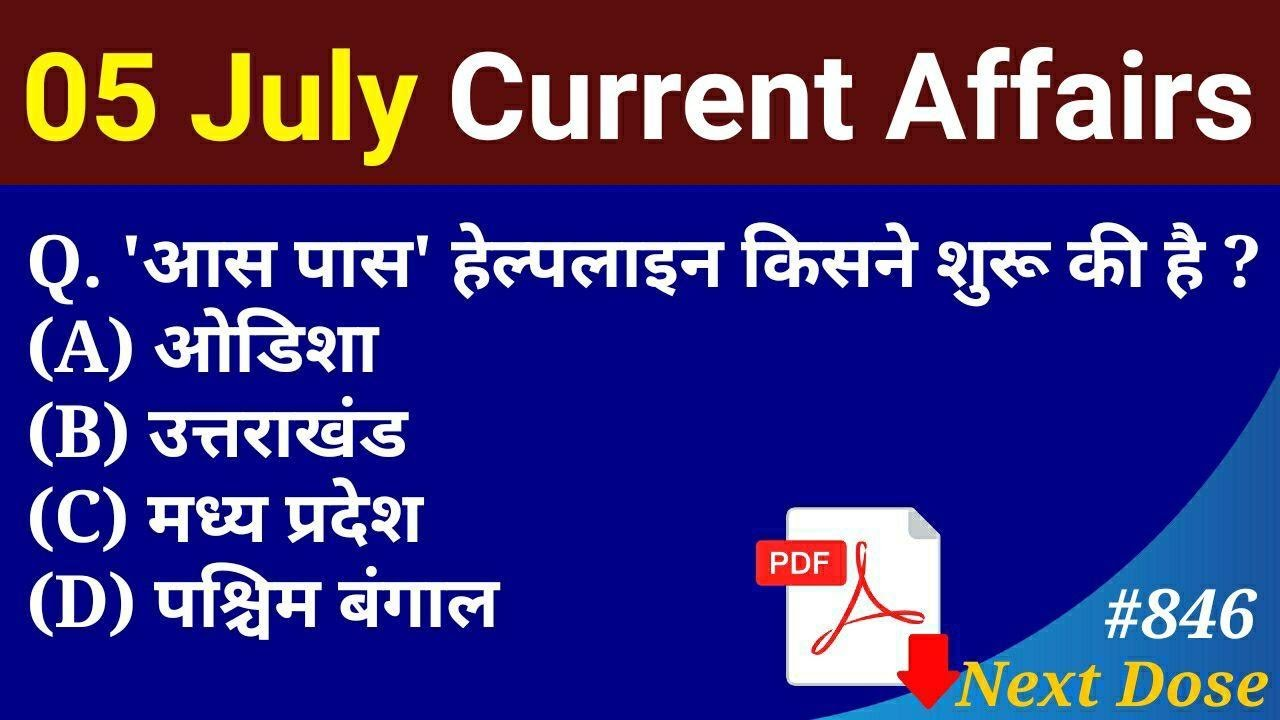 Next Dose #846 | 5 July 2020 Current Affairs | Current Affairs In Hindi | Daily Current Affairs