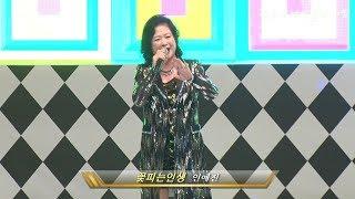 가수인예진/꽃피는인생/한국연예예술인의밤