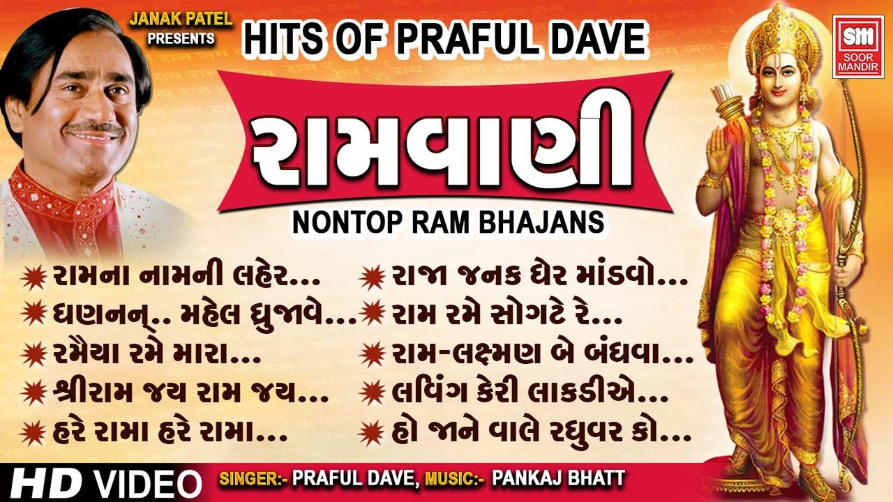 श्री राम भजन | शनिवार भक्ति | Nonstop Ram Ji Ke Bhajan | Praful Dave | New Bhajans 2020