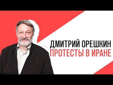 «Потапенко будит!», «Крепкий Орешкин 2» - протесты в Иране и другие политические события