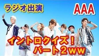 AAA 宇野実彩子、浦田直也 ラジオ出演 イントロクイズ!パートⅡww.