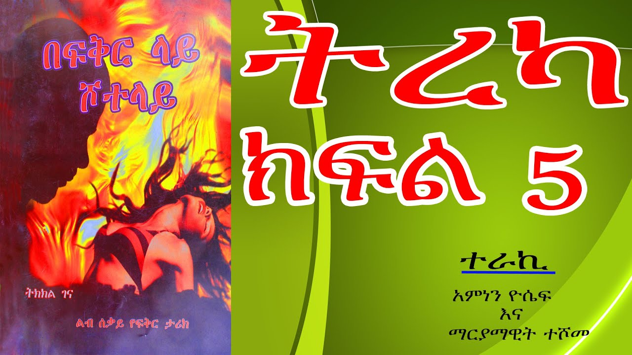 Download በፍቅር ላይ ሾተላይ ትረካ  ክፍል 5  Audio Book Narration Befikir lay shotelay  Part 5 , Amharic Tireka