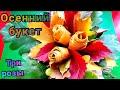 Поделки - Осенний букет ТРИ РОЗЫ из листьев/ Осенние поделки/Autumn bouquet of THREE ROSES from leaves