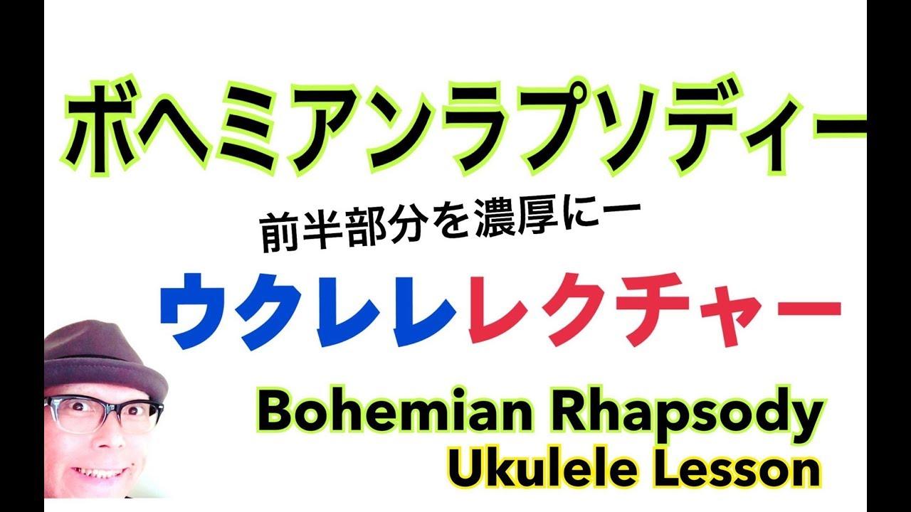 ボヘミンアンラプソディ・前半部分をウクレレ濃厚レッスン! Queen - Bohemian Rhapsody - Ukulele  (w/Subtitles)