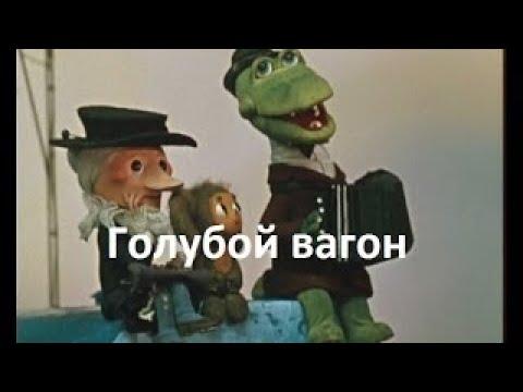 Крокодил Гена - Голубой Вагон - Шапокляк - Чебурашка