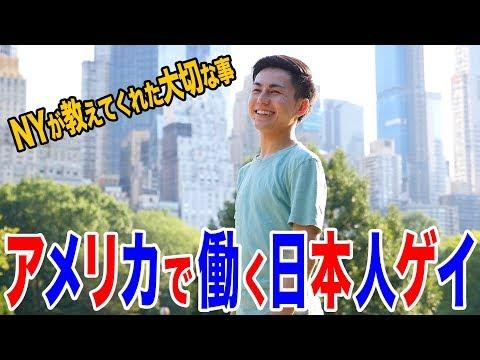 アメリカで働く日本人ゲイ「NYでの生活が教えてくれた大切なこと。」