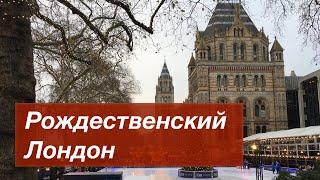 Выпуск 800 Рождественский Лондон