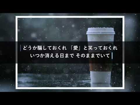 春雷/米津 玄師 カラオケ【ガイドなし】
