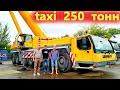 Кран Либхер 250 тонн - чего вы не знали!