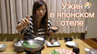 Ужин в Отеле в Японии. Японская Кухня в Рёкане