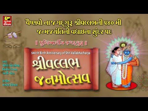 Shri Vallabh Na Sharane | Full Audio Jukebox