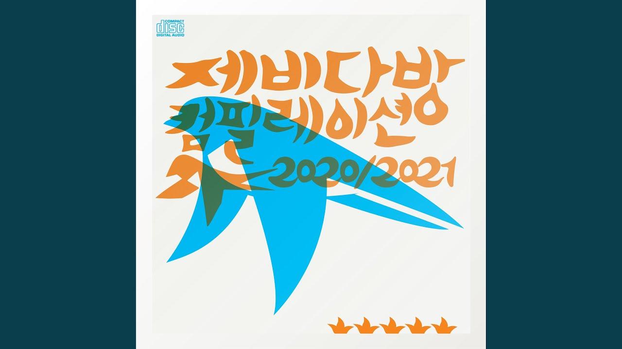Band 88 - 다가오는 것들 (제비다방 컴필레이션 2020/2021)