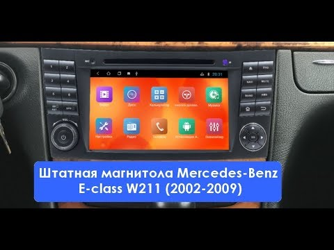 Штатная магнитола Mercedes-Benz E-class W211 (2002-2009) 2Gb RAM Android KD-7010