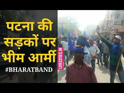 सावधान ! Patna की सड़कों पर उतर आई है Bhim Army | LiveCities