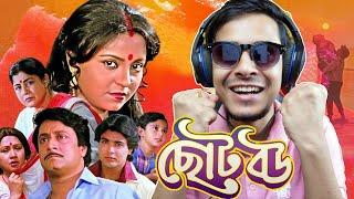 Chotobou Bangla Movie Funny Review|E Kemon Cinema Ep03| The Bong Guy