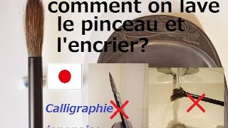 Comment on lave le pinceau et l'encrier. 筆と硯の洗い方 【La calligraphie japonaise】
