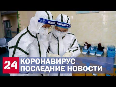Коронавирус. Последние новости в России и мире. Данные оперштаба и снятие карантина в Европе - Видео онлайн