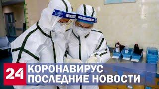Коронавирус. Последние новости в России и мире. Данные оперштаба и снятие карантина в Европе