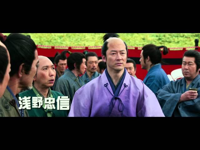 映画『清須会議』特報映像