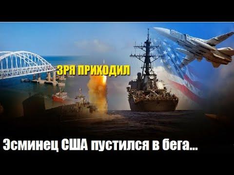 🔥ЭСМИНЕЦ США ПУСТИЛСЯ В БЕГА! Россия прогнала НАТОвцев из Керченского пролива.. /НОВОСТИ МИРА
