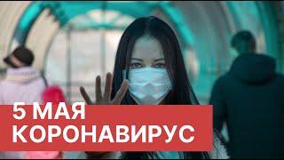 Последние новости о коронавирусе в России. 5 Мая (05.05.2020). Коронавирус в Москве сегодня